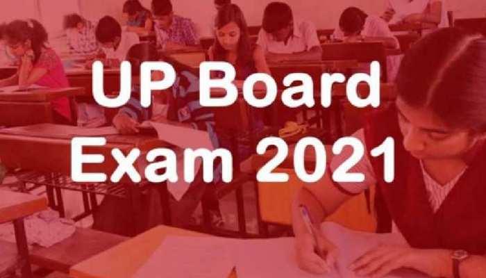 UP Board Result 2021: जल्द जारी हो सकते हैं नतीजे, मार्क्स से नहीं हुए खुश तो स्टूडेंट्स के पास होगा यह ऑप्शन
