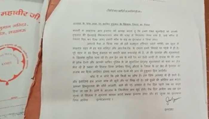 """""""मुजाहिदों को ना छोड़ने पर उड़ा देंगे मंदिर और RSS कार्यालय"""", 14 अगस्त तक का दिया समय"""