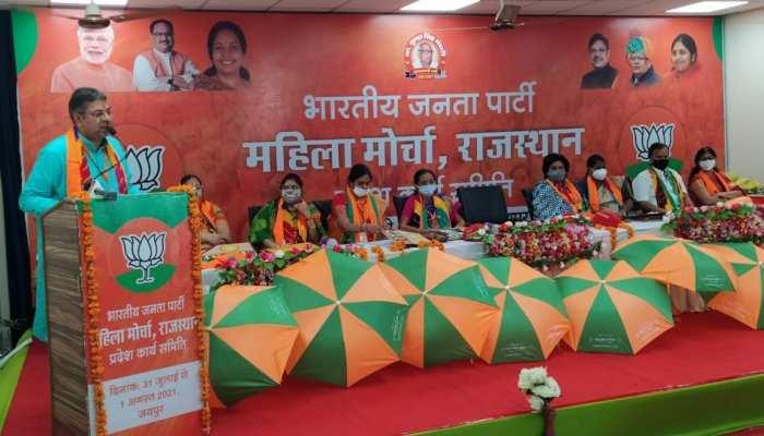 BJP महिला मोर्चा कार्यसमिति की बैठक, Poonia ने मजबूती से तैयार होने का किया आह्वान