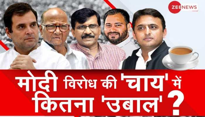 कांग्रेस समेत 14 विपक्षी दलों के साथ Rahul Gandhi ने की 'ब्रेकफास्ट मीटिंग', बैठक में शामिल नहीं हुईं ये 2 पार्टियां