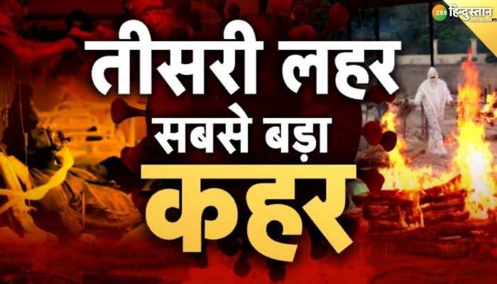 कोरोना को अभी हल्के में ना लेना...! देश के लिए चिंता बने केरल-महाराष्ट्र