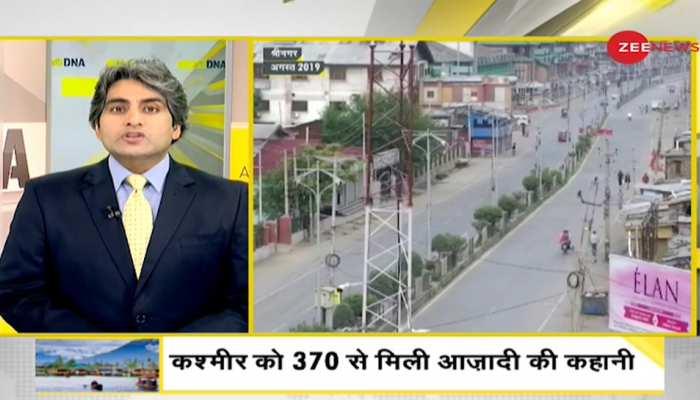 DNA Analysis: कश्मीर को Article 370 से मिली आजादी की कहानी, जानें 2 साल बाद अब कैसे हैं हालात
