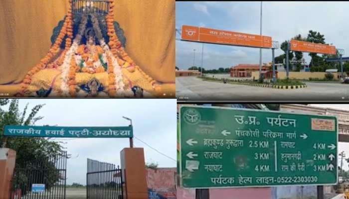 राम मंदिर निर्माण कार्य के आरंभ हुए एक वर्ष पूरे, जानें अयोध्या का कितना हुआ विकास