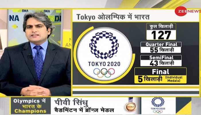 DNA ANALYSIS: 135 करोड़ की आबादी वाले भारत के लिए ओलंपिक में 7 मेडल काफी हैं?