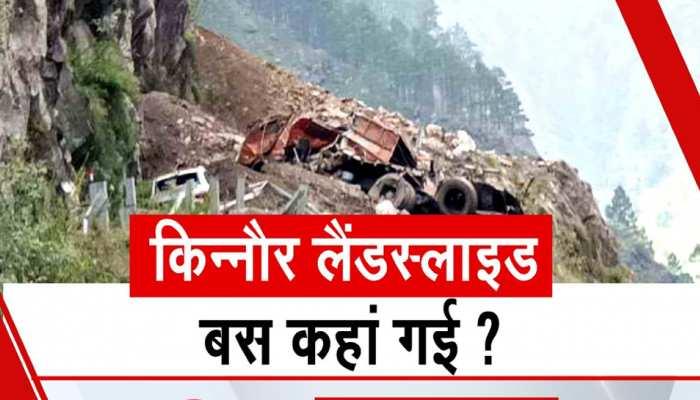 Kinnaur: टूटा पहाड़ और मची तबाही, कहां गई लैंडस्लाइड के बाद गायब बस? जारी है जिंदगी की जंग