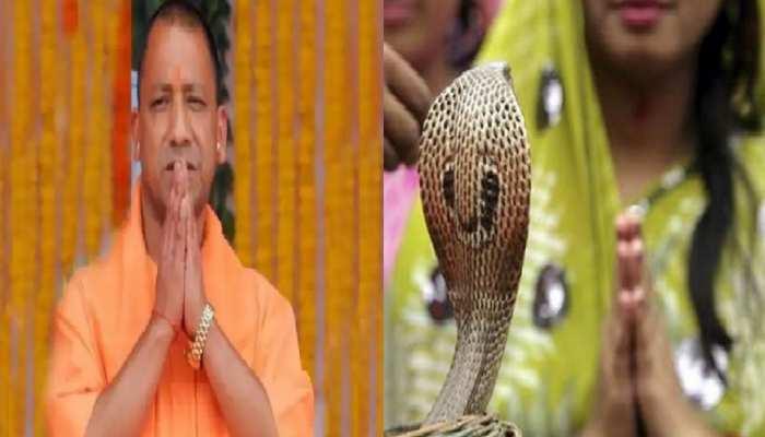 Nag Panchami 2021: सीएम योगी ने प्रदेशवासियों को दी नाग पंचमी की शुभकामनाएं