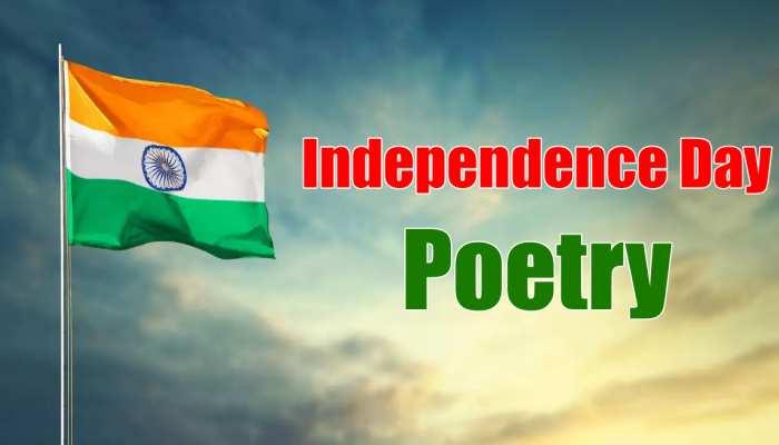 Independence Day Shayari: 15 अगस्त के मौके पर उर्दू शायरी के कुछ चुनिंदा शेर