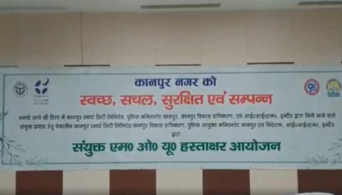 कानपुर: IIM इंदौर की मदद से संवारी जाएगी शहर की सूरत, तैयार होगा स्वच्छता मॉडल