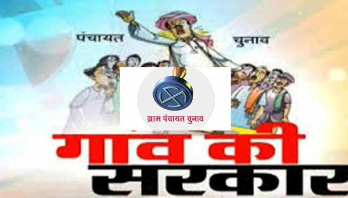 Bihar Panchayat elections 2021: ऐसी गलती करने पर चुनाव नहीं लड़ पाएंगे प्रत्याशी, नामांकन होगा कैंसिल