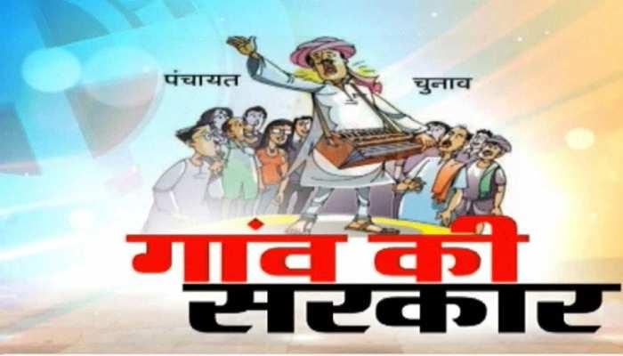 Bihar Panchayat Chunav: ऐसे लोग कर सकेंगे उम्मीदवारों की शिकायत, 24 घंटों में लिया जाएगा एक्शन