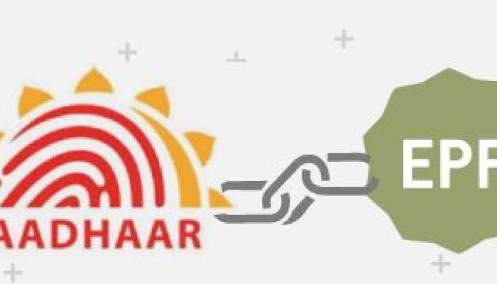 Aadhaar से लिंक नहीं है UAN तो PF अकाउंट में नहीं आएंगे रुपये, जानें कैसे बचें इस परेशानी से