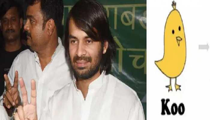 Koo पर हुई Tej Pratap Yadav की एंट्री, किसे करेंगे सबसे पहले फॉलो?