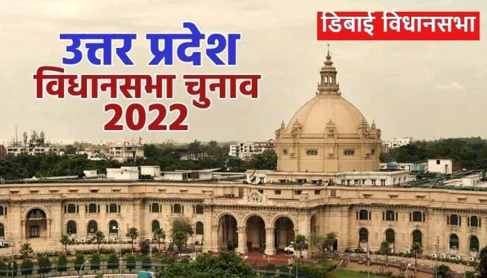 UP Vidhansabha Chunav 2022: डिबाई सीट पर लोध जाति का दबदबा, कल्याण सिंह जीत चुके हैं चुनाव