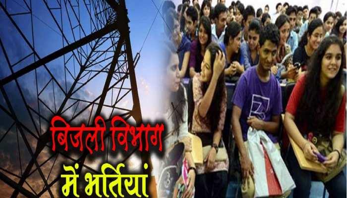 बिहार-झारखंड के छात्रों के पास बिजली विभाग में नौकरी पाने का मौका, 2 लाख रु. से अधिक सैलरी, जानें पूरी Detail