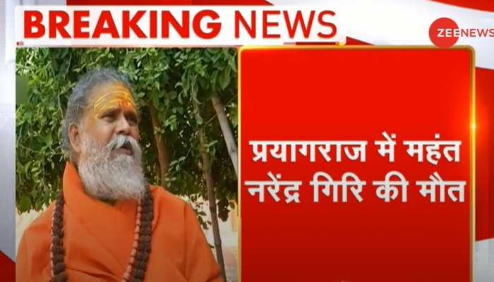 Prayagraj: अखाड़ा परिषद अध्यक्ष नरेंद्र गिरि की संदिग्ध हालात में मौत, जांच में जुटी पुलिस