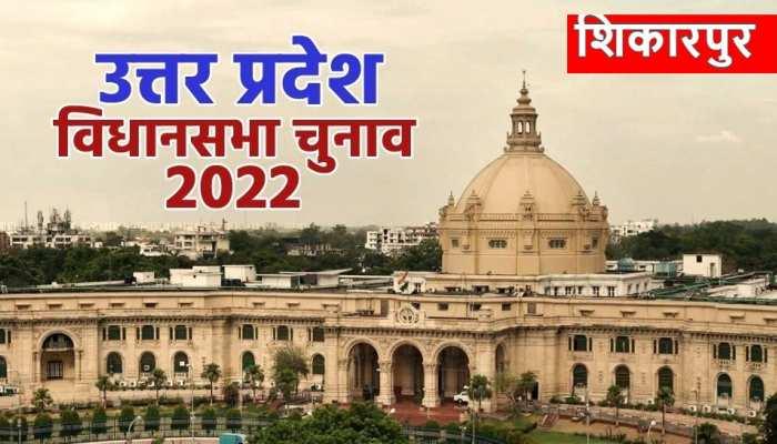 UP Vidhansabha Chunav 2022: शिकारपुर विधानसभा सीट पर इस जाति का है दबदबा, जानिए सियासी समीकरण