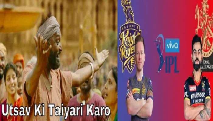 IPL 2021: KKR की जीत पर झूम उठे फैंस, मीम्स शेयर कर उड़ाया RCB का मजाक