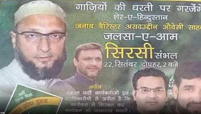 AIMIM ने संभल को बताया गाजियों की धरती, BJP नेता ने कहा- कुरान में जिक्र हुआ तो छोड़ दूंगा सियासत