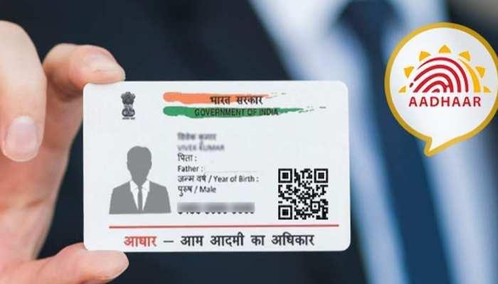 Aadhaar Card New Rule: ਆਧਾਰ ਕਾਰਡ ਬਣਾਉਣ ਦੇ ਨਿਯਮਾਂ ਵਿੱਚ ਬਦਲਾਅ! UIDAI ਨੇ ਦਿੱਤੀ ਜਾਣਕਾਰੀ