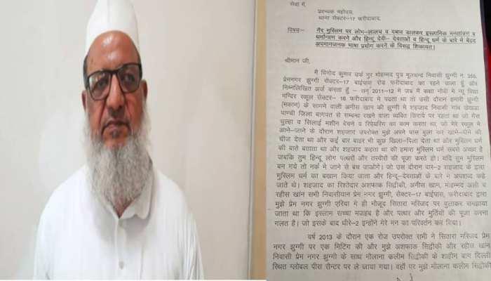 मौलाना कलीम सिद्दीकी के खिलाफ फरीदाबाद में जबरन धर्मांतरण का केस दर्ज