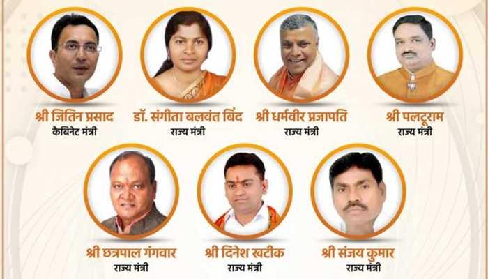 Yogi Cabinet Expantion: जितिन प्रसाद ने ली कैबिनेट मंत्री की शपथ, अन्य 6 बनाए गए राज्यमंत्री