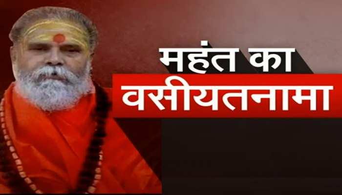 Mahant Narendra Giri की मौत के पीछे किसकी साजिश? वसीयत से खुलेगा बड़ा राज