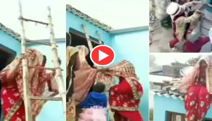 Bride Groom Video: दूल्हे को देख छत पर जा बैठी दुल्हन, फिर मचा ऐसा हंगामा