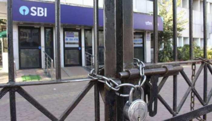 Bank Holidays: आज से अगले 13 दिन बंद रहेंगे बैंक! घर से निकलने के पहले यहां चेक करें पूरी लिस्ट