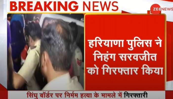 सिंघु बॉर्डर पर निर्मम हत्या के मामले में निहंग सरवजीत गिरफ्तार, आज होगी कोर्ट में पेशी