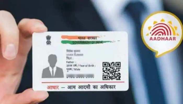 रजिस्टर्ड नंबर नहीं है आपके पास तो भी डाउनलोड हो जाएगा Aadhar Card, जानें क्या है ट्रिक