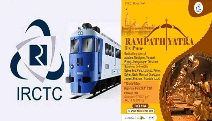 IRCTC के 'रामपथ यात्रा' टूर पैकेज से कीजिए अयोध्या, चित्रकूट सहित कई जगहों का भ्रमण, इतना होगा किराया