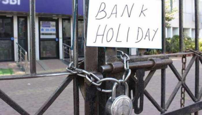 Bank Holidays: इस हफ्ते पूरे 5 दिन बंद रहेंगे बैंक! ब्रांच जाने से पहले यहां देख लें पूरी लिस्ट