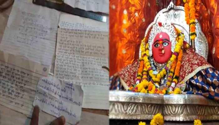 इस मां के दरबार में चिट्ठी लिख कर मांगी जाती है मन्नत, नवरात्रों बाद दानपेटी खुली तो सामने आई दुनिया की सबसे भावुक कहानी