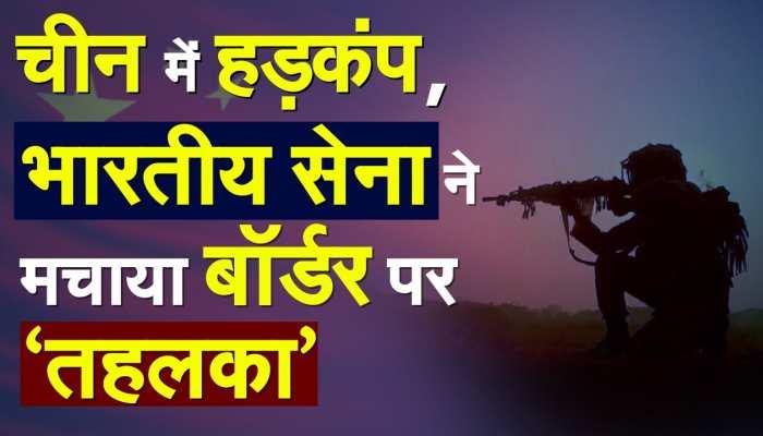 चीन में हड़कंप, Arunachal Pradesh में भारतीय सेना ने की सबसे बड़ी तैयारी