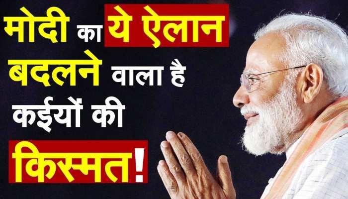 PM Modi का ये ऐलान बदलने वाला है कईयों की किस्मत!