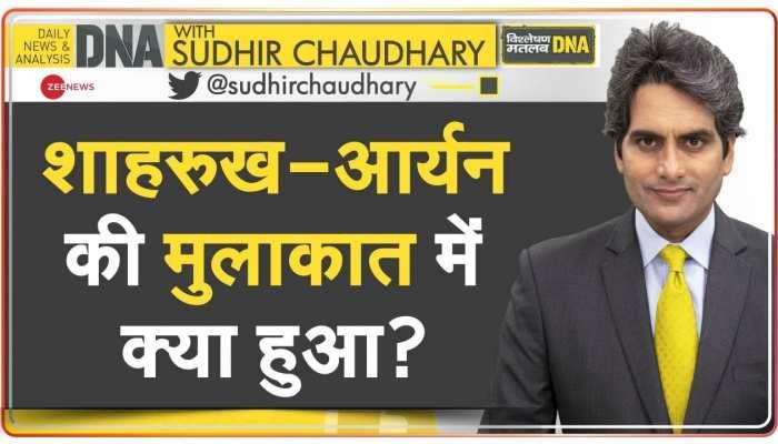 DNA: जेल में Aryan - Shahrukh Khan की 15 मिनट की मुलाकात में क्या हुआ?