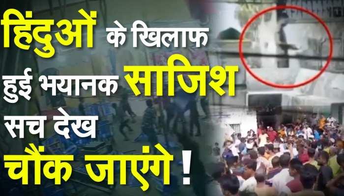 Bangladesh Violence: हिंदुओं के खिलाफ हुई भयानक साजिश, सच देख चौंक जाएंगे!