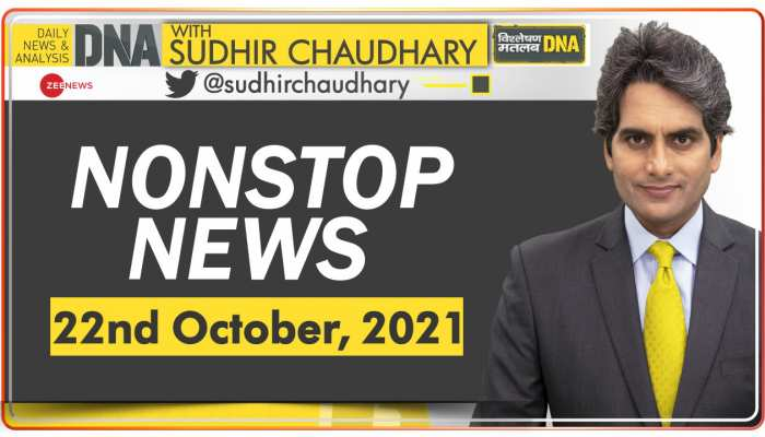 DNA: Sudhir Chaudhary के साथ देखिए Non Stop News; Oct 22, 2021