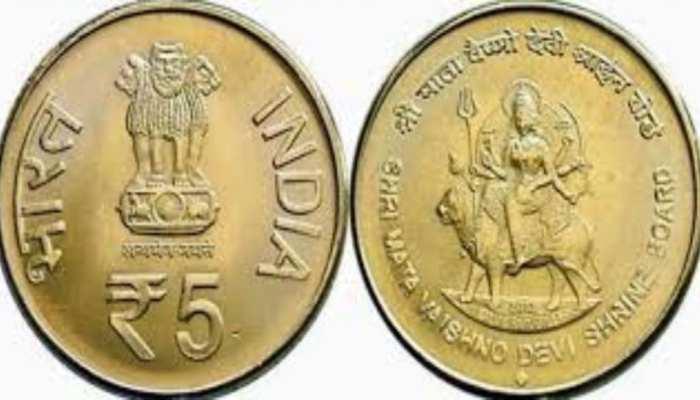 आपके पास है वैष्णो देवी की फोटो वाला सिक्का? तो मिलेंगे 10 लाख रुपये, जानिए प्रोसेस