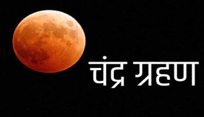बस इतने दिन बाद है साल 2021 का आखिरी चंद्र ग्रहण, ये राशि वाले रहें सतर्क