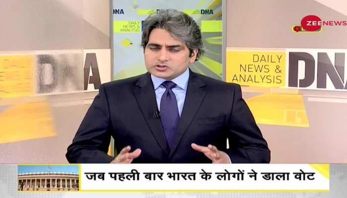 DNA: 'एक देश, एक चुनाव' वाले मुद्दे से क्यों भटका Indian Constitution?