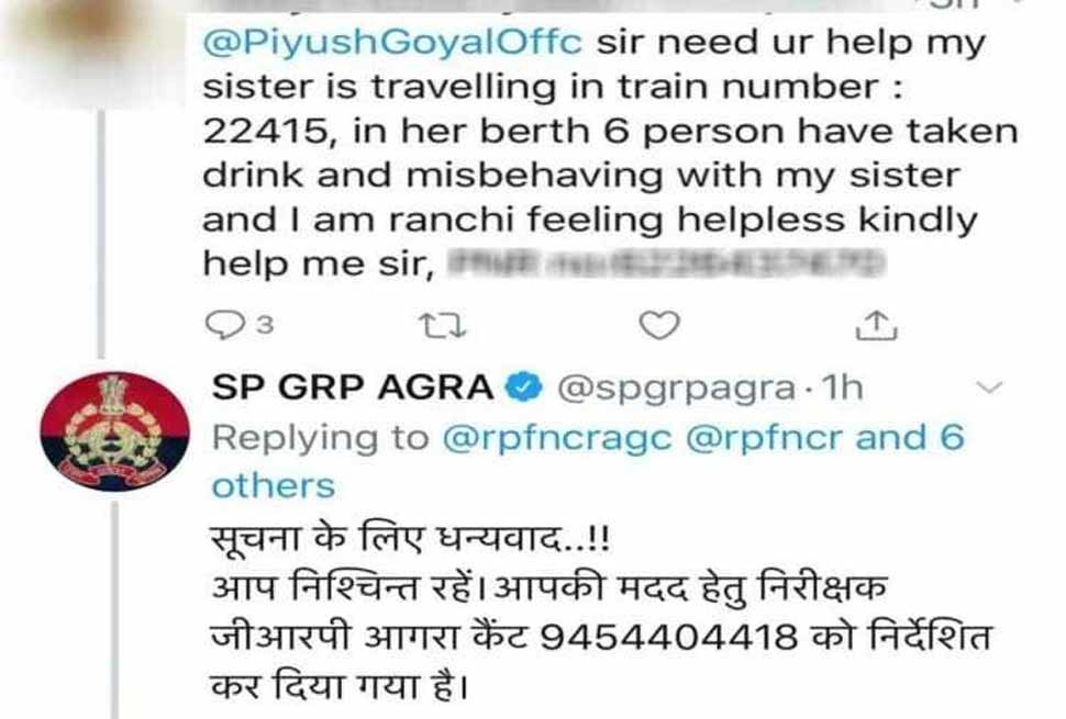 रेल मंत्री को ट्वीट, brother tweets rail minister, train no 22415, piyush goyal