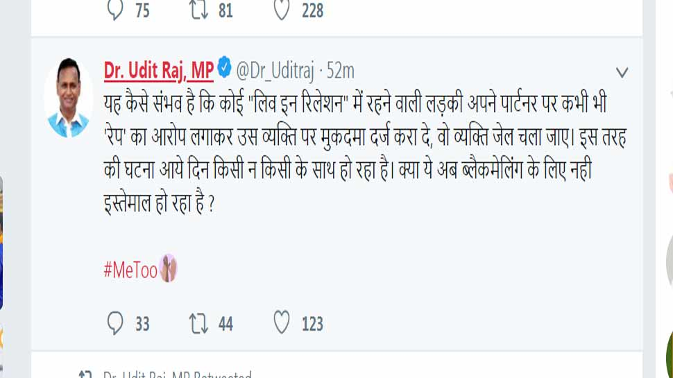BJP MP Udit Raj give controversial statement on #MeToo Camping