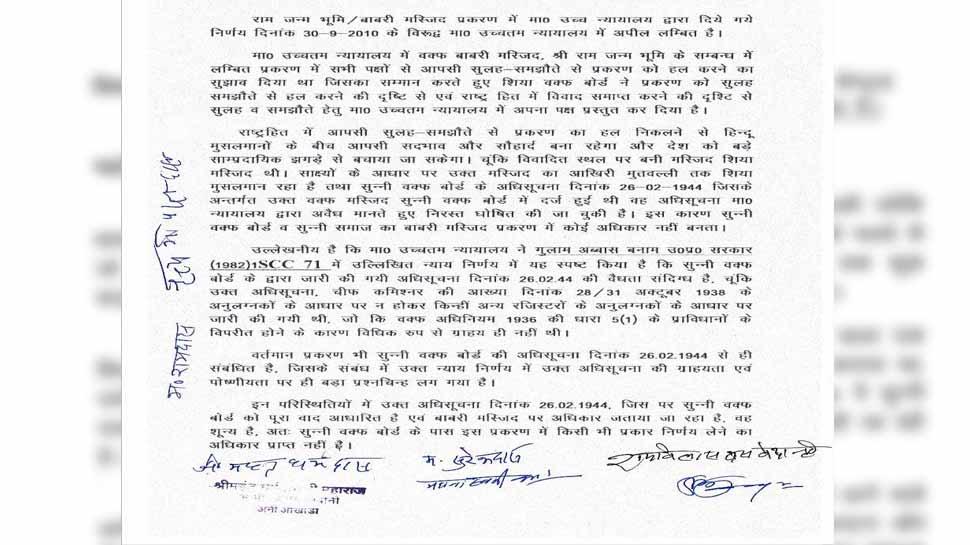 Shia Wakf Board Chairman waseem Rizvi sent formula to PM modi on Ayodhya dispute